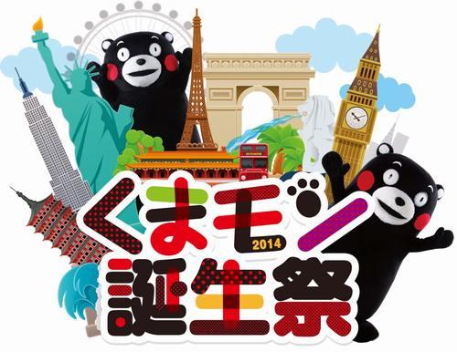 """地元熊本で""""くまモン誕生祭""""、中心市街地一帯で5日間盛大に開催"""