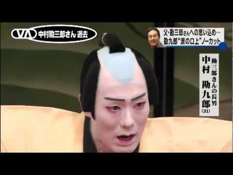 【口上】中村勘三郎 逝去 勘九郎・七之助さん思いを込めて - YouTube