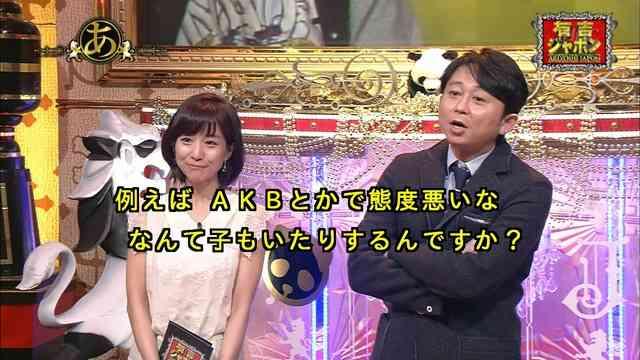 【有吉ジャポン】AKB48の態度に怒ってる人は多い「挨拶もできねえのか」