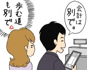 飲食店での代金支払いをめぐって口論→交際中女性の顔をひざ蹴り、産経新聞記者を逮捕