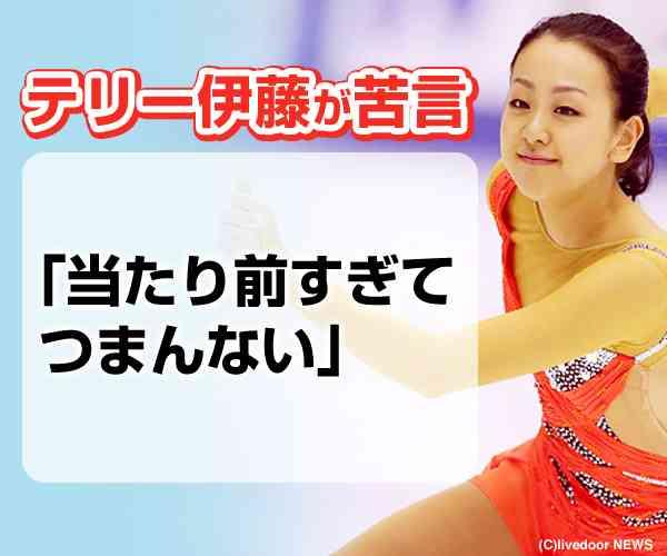 【フィギュア】浅田真央、現役続行に含み「終わってみなければ分からない」