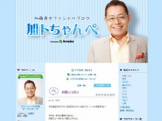 加藤茶ブログは45歳年下の嫁の成りすまし? 2人のやり取りの時間が合わず「証拠が上がった」と話題 - Infoseek ニュース