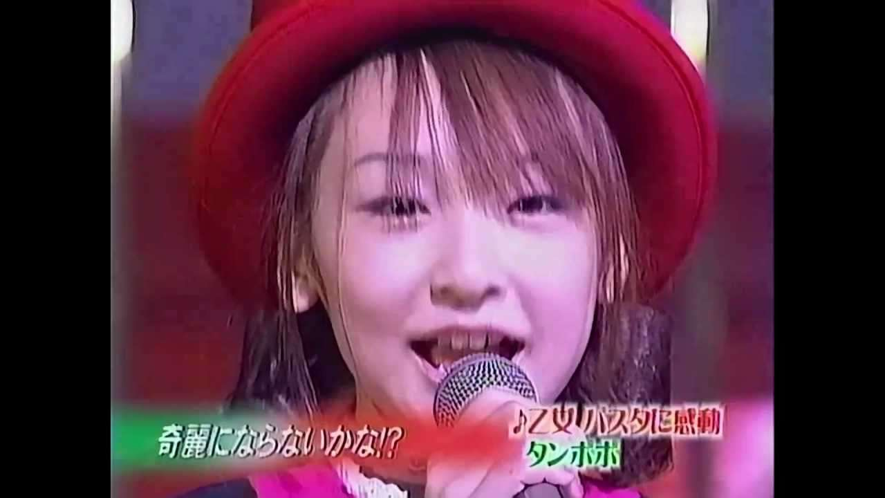 タンポポ/乙女 パスタに感動 【HD】 - YouTube