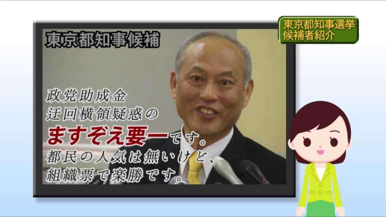 東京都知事選挙(2014年2月9日) 舛添要一候補  概要も読んで下さい。 - YouTube