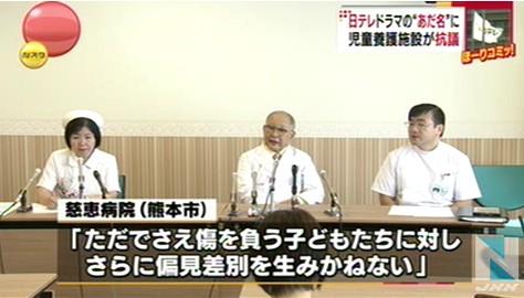 虐待防止学会、『明日、ママがいない』を放送する日本テレビに要望書「子供の福祉に反する内容が多い」