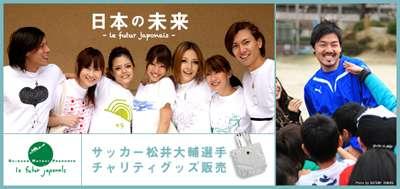DIARY | 日記 - 松井大輔 オフィシャルウェブサイト
