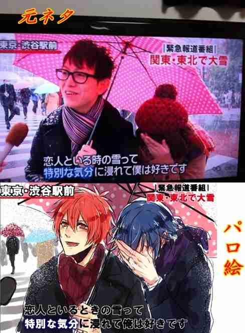 大雪で「恋人といる時の雪って特別な気分に浸れて僕は好きです」が話題にwwパロディ画像も乱発