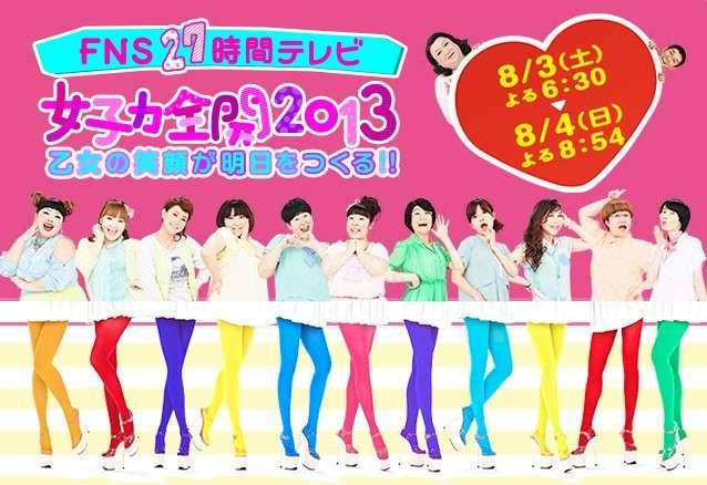 """AKB48渡辺麻友""""頭蹴り""""騒動の「27時間テレビ」、放送倫理・番組向上機構(BPO)が審議対象に"""