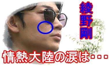 綾野剛、立ちションなどの素行不良でスポンサー離れの大ピンチ!