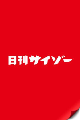 サイゾーが火曜曲の視聴率を捏造してた件 : AKB48まとめ 48年戦争