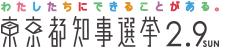 東京都知事選挙 2月9日(日)わたしたちにできることがある。