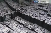 ソチ五輪閉会式、韓国・平昌五輪のPR映像で「活字印刷」を紹介=中国ネットは「パクリ」と非難殺到 (Record China) - Yahoo!ニュース