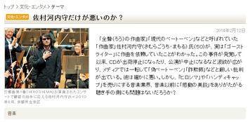 痛いニュース(ノ∀`) : 【朝日新聞】 「佐村河内守だけが悪い訳ではない。聴き手の側にも問題はある」 - ライブドアブログ