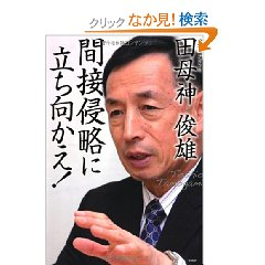 Amazon.co.jp: 間接侵略に立ち向かえ!: 田母神 俊雄: 本