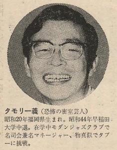 タモリの画像 p1_8