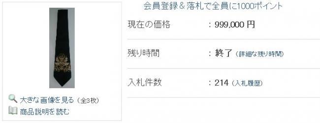 AKB48・大島優子着用のネクタイが約100万円で落札されるw
