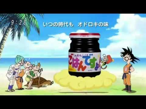 ドラゴンボール改(桃屋のごはんですよ) - YouTube