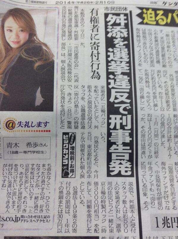 舛添要一氏は圧勝したものの、公職選挙法違反容疑で告発、東京都知事選やり直し事態が起こり得る