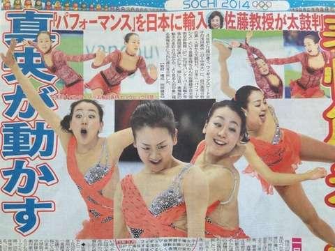 【悲報】 日刊スポーツの浅田真央の写真が酷いwwwwwwwwwwwwwwwwwww:ふぇー速