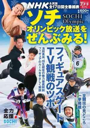 【ソチ五輪】渡部暁斗、ノルディック複合で銀メダル!複合では20年ぶり