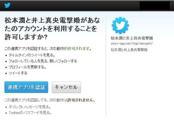 【注意】Twitterで「松本潤と井上真央電撃婚」などのデマツイートを拡散させる悪質なスパムが横行!