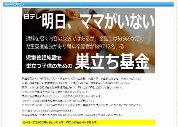 【「明日、ママがいない」騒動】ドラマを前面に押し出した寄付募集サイトが見つかる→抗議した協議会からメッセージが寄せられてる!