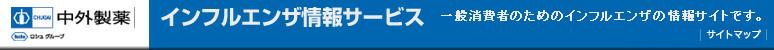 インフルエンザ流行(警報・注意報)マップ
