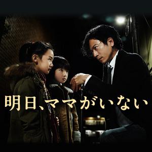 芦田愛菜主演『明日、ママがいない』