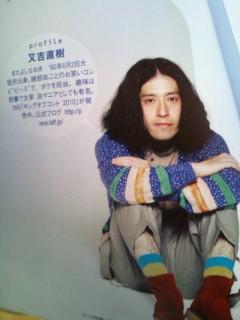 フィギュア男子・町田樹選手の私服が「なかなかすごい」と話題に