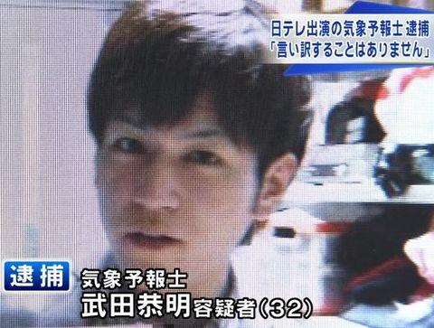 「スッキリ!」の気象予報士・武田恭明さん逮捕→番組内で一切の謝罪なし→非難殺到