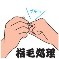 じっと見られてる!男子が女子に一番ケアしてほしいパーツ・5つ「爪」「鼻毛」