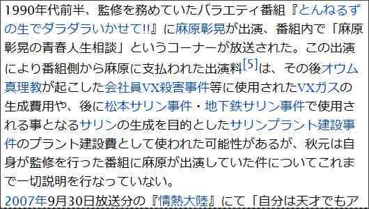 フジテレビ元アナ長谷川豊「タレント本やアイドル本は9割がゴースト」「秋元康さんが本当に書いているのか気になる」