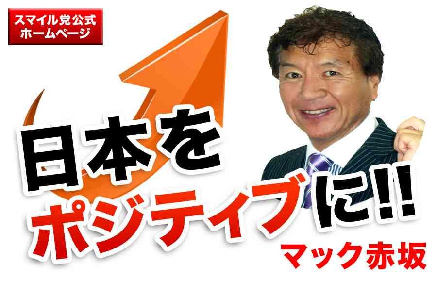 スマイル党公式ホームページ-スマイルセラピーで東京革命