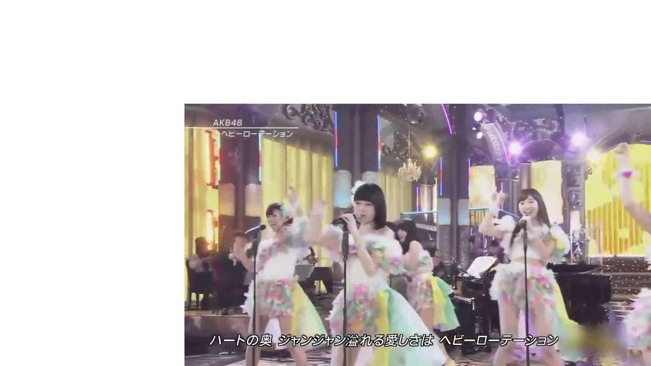 【放送事故】 AKB48 ヘビーローテーション 生歌がヤバすぎて事故る AKB Heavy Rotation - YouTube