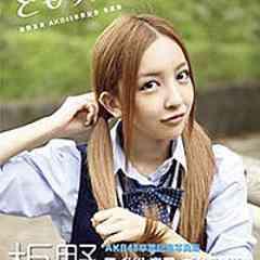 元AKB48板野友美が急にLAセレブキャラをアピールしているワケ