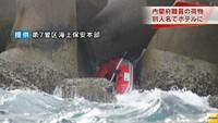 北九州市沖・内閣府職員遺体 荷物が別人名でソウル市内ホテルに(フジテレビ系(FNN)) - Yahoo!ニュース