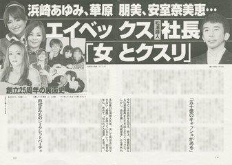 安室奈美恵、衝撃の噂wwwwwww - ONETOPI