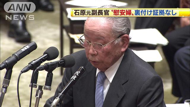 石原元副長官「裏付け証拠ない」従軍慰安婦問題