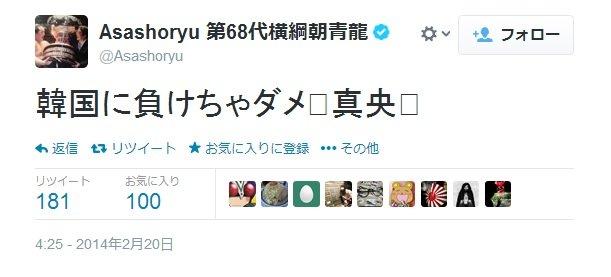 朝青龍の浅田真央選手へのツイートが正直すぎる件