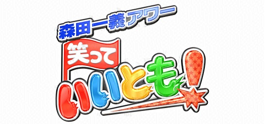 ナインティナイン岡村隆史が『笑っていいとも』レギュラー獲得!