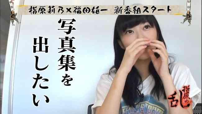 HKT48指原莉乃「サンタフェ目指す」ヘアヌードも辞さない覚悟も…ファンの反応は冷ややか