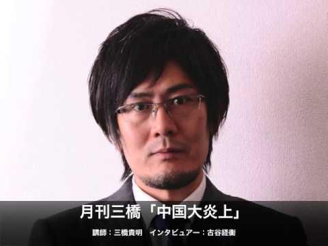 「日本企業が中国を撤退する本当の理由」(月刊三橋「中国大炎上」より) - YouTube