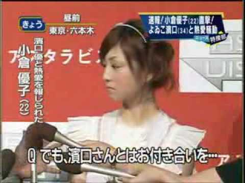 【続報】『笑っていいとも!』でよゐこ濱口優、熱愛宣言「付き合っています!」 南明奈(アッキーナ)もブログで交際報告