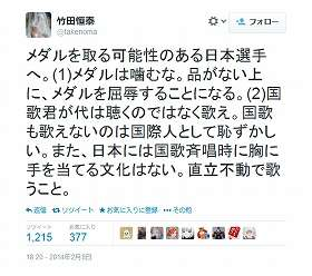 竹田恒泰氏の五輪選手への「注文」が賛否両論「負けたのにヘラヘラと『楽しかった』はあり得ない」