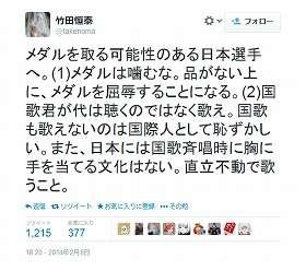 「負けたのにヘラヘラと『楽しかった』はあり得ない」 竹田恒泰氏の五輪選手への「注文」が賛否両論 : J-CASTニュース