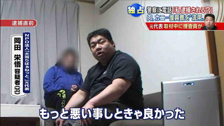 震災事業費の横領容疑のNPO元代表「(罪の)認識ない」「私、逮捕されるんでしょうか」→逮捕