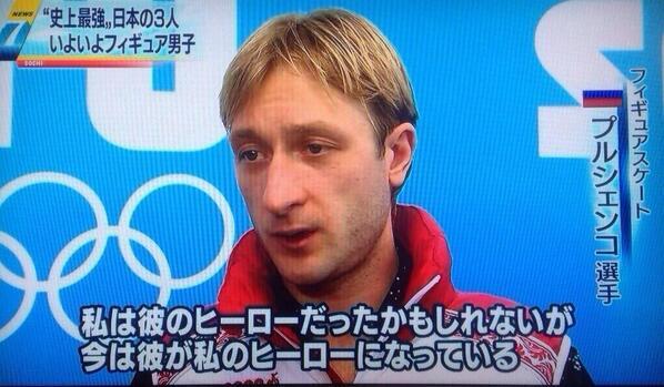 日本のファンが皇帝プルシェンコから感謝の言葉をいただく←うらやましすぎる件