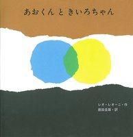 あおくんときいろちゃん|絵本ナビ : レオ・レオニ,藤田 圭雄 みんなの声・通販