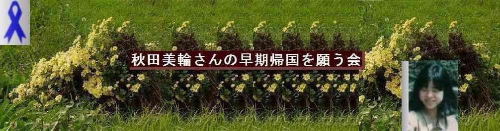 秋田美輪さんの早期帰国を願う会