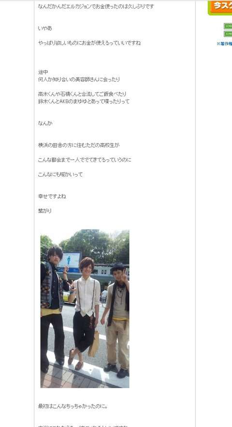 AKB48渡辺麻友 読者モデル野嶋友博・鈴木勤とバレンタインデート発覚 : Gラボ [AKB48]